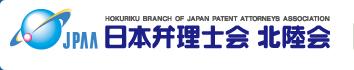 日本弁理士会北陸会