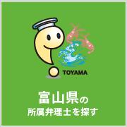 富山県の所属弁理士を探す