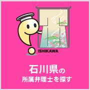 石川県の所属弁理士を探す