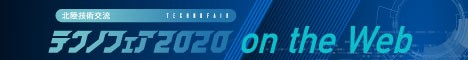 北陸技術交流テクノフェア2020 on the web